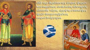 Οι Άγιοι Ανάργυροι Κοσμάς και Δαμιανός προστάτες ιατρών & φαρμακοποιών έκαναν την πρώτη μεταμόσχευση
