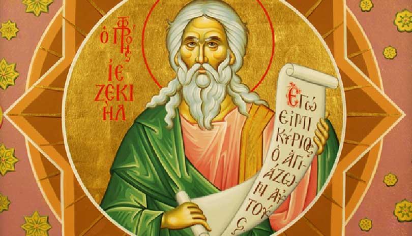 Εορτολόγιο 2020 | Πέμπτη 23 Ιουλίου 2020 σήμερα γιορτάζει ο Προφήτης Ιεζεκιήλ