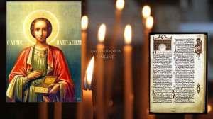 Ευαγγέλιο σήμερα Δευτέρα 27 Ιουλίου 2020 Άγιος Παντελεήμων ο Μεγαλομάρτυς και Ιαματικός