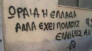 """Γιώργος Καραμπελιάς: Ο έμπρακτος φασισμός των """"αντίφα"""""""