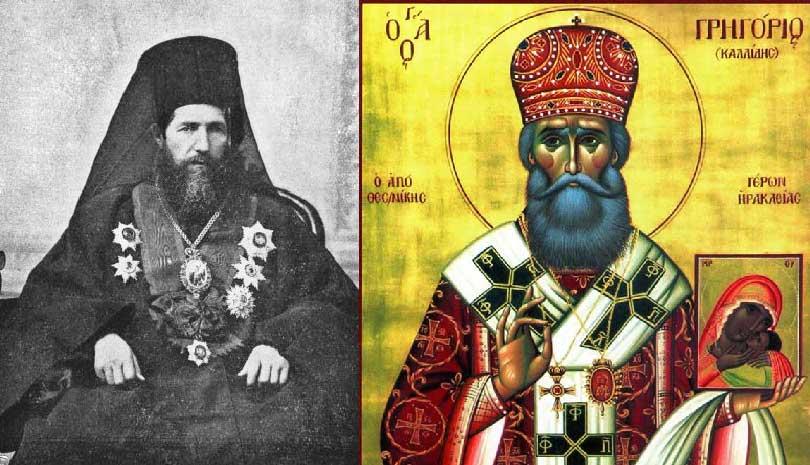 Εορτολόγιο 2020: Σήμερα 20 Οκτωβρίου η Ανακομιδή Ιερών Λειψάνων του Οσίου Γρηγορίου Καλλίδη
