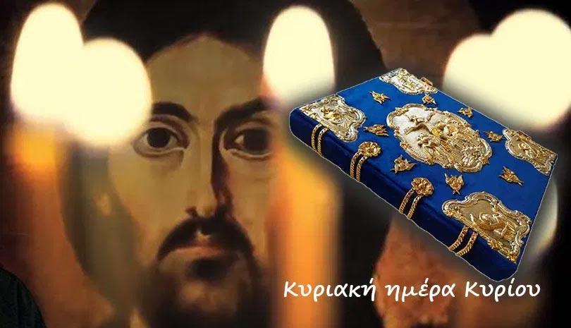 Ο Απόστολος και το Ευαγγέλιο για την Κυριακή 5 Ιουλίου