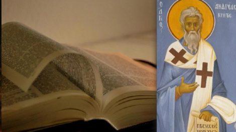 Ο Απόστολος και το Ευαγγέλιο σήμερα Σάββατο 4 Ιουλίου