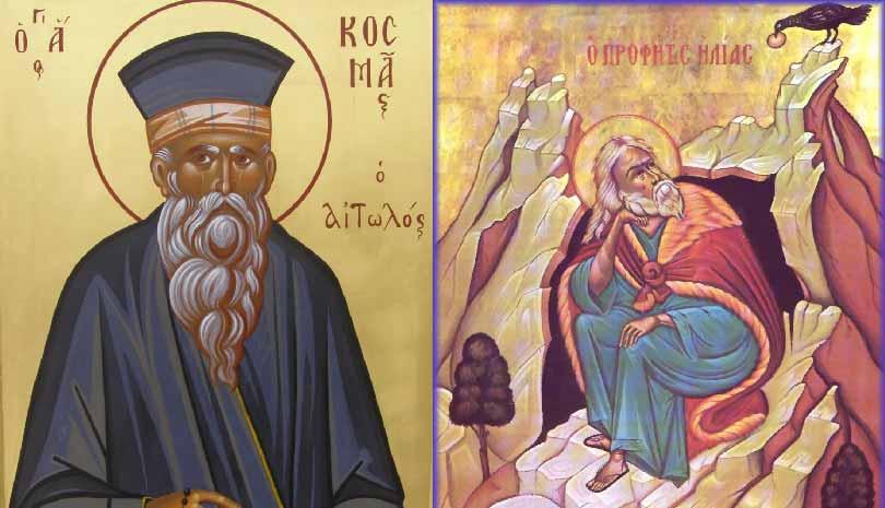 Ο Προφήτης Ηλίας και ο Αντίχριστος - Άγιος Κοσμάς ο Αιτωλός - Προφητεία    Ορθοδοξία   orthodoxia.online
