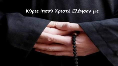 π. Λίβυος: «Κύριε Ιησού Χριστέ Ελέησον με…» το μυστικό ώστε να λάβουμε τα μηνύματα του Θεού