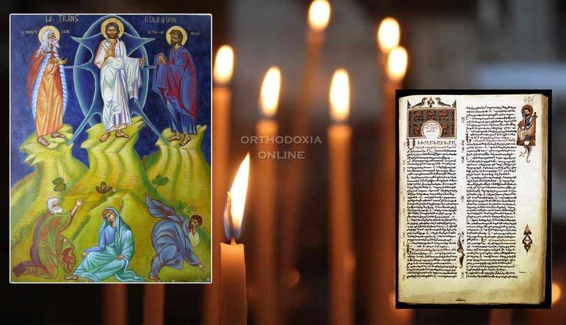 Ευαγγέλιο σήμερα Πέμπτη 6 Αυγούστου Μεταμόρφωση του Σωτήρος Χριστού