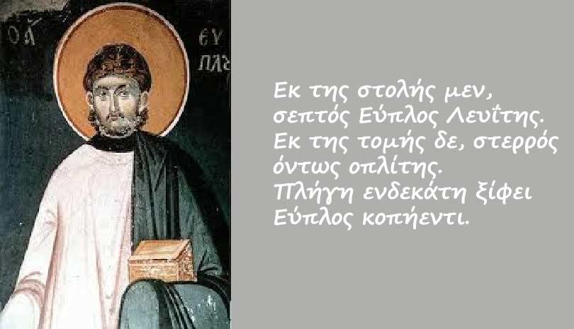 Γιορτή σήμερα | Τρίτη 11 Αυγούστου Άγιος Εύπλος ο Διάκονος ο Μεγαλομάρτυρας