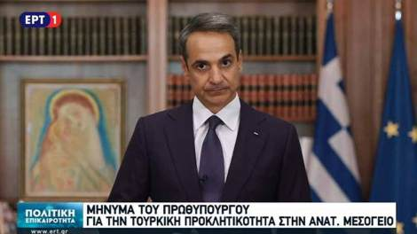 Κ. Μητσοτάκης : Καμία πρόκληση δεν θα μείνει αναπάντητη