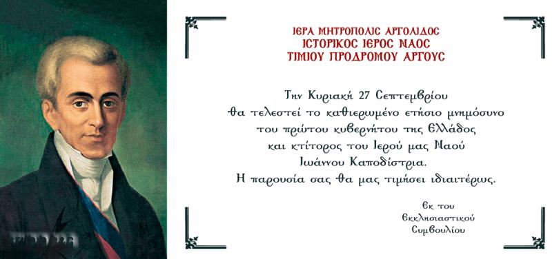 Ετήσιο Μνημόσυνο για τον Ιωάννη Καποδίστρια | ΕΚΚΛΗΣΙΑ | Ορθοδοξία | orthodoxia.online | Μνημόσυνο | Άργος | ΕΚΚΛΗΣΙΑ | Ορθοδοξία | orthodoxia.online