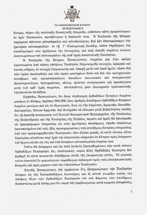 Αρχιεπισκόπος Κύπρου Χρυσόστομος: Επιστολή προς τον Οικουμενικό Πατριάρχη για το Ουκρανικό Ζήτημα   ΕΚΚΛΗΣΙΑ   Ορθοδοξία   orthodoxia.online   Αρχιεπισκόπος Κύπρου Χρυσόστομος   Αρχιεπισκόπος Κύπρου Χρυσόστομος   ΕΚΚΛΗΣΙΑ   Ορθοδοξία   orthodoxia.online