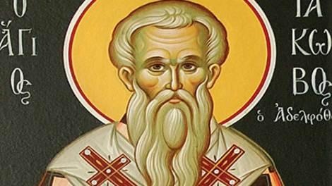 O Άγιος Ιάκωβος ο Απόστολος και Αδελφόθεος πρώτος επίσκοπος Ιεροσολύμων γιορτάζει σήμερα 23 Οκτωβρίου