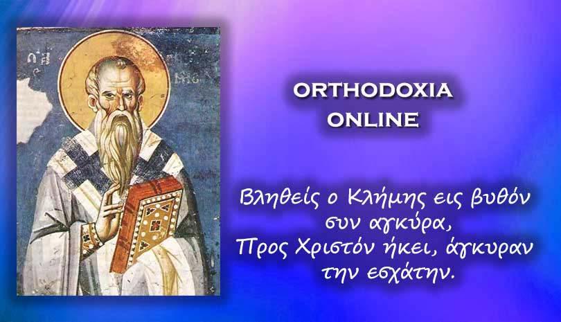 Εορτολόγιο 2020 | 24 Νοεμβρίου σήμερα γιορτάζει ο Άγιος Κλήμης Ιερομάρτυρας, επίσκοπος Ρώμης