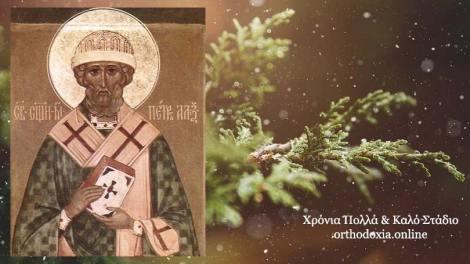 Εορτολόγιο 2020   25 Νοεμβρίου σήμερα γιορτάζει ο Όσιος Πέτρος ο Ησυχαστής