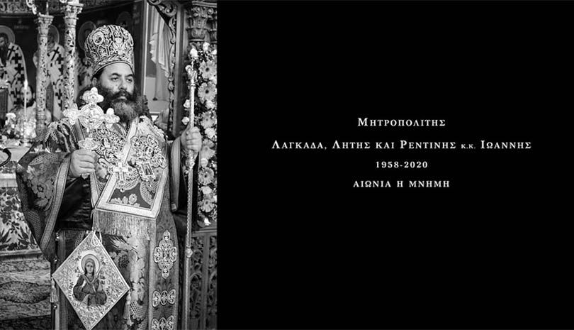 Η Εξόδιος Ακολουθία του Μακαριστού Μητροπολίτου Λαγκαδά, Λητής και Ρεντίνης κυρού Ιωάννου