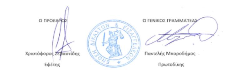 Ένωση Δικαστών και Εισαγγελέων: Αντισυνταγματική η απαγόρευση συναθροίσεων   Ελλάδα   Ορθοδοξία   orthodoxia.online   Ένωση Δικαστών και Εισαγγελέων   αντισυνταγματική   Ελλάδα   Ορθοδοξία   orthodoxia.online