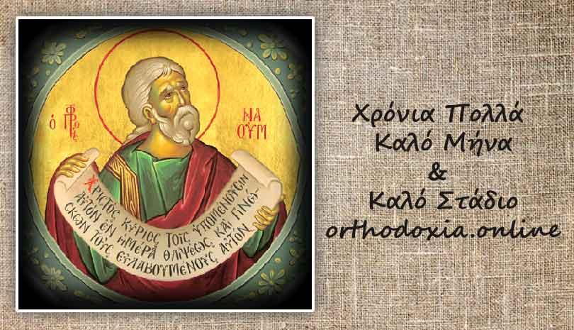 Εορτολόγιο 2020   1 Δεκεμβρίου σήμερα γιορτάζει ο Προφήτης Ναούμ   orthodoxia.online   σήμερα γιορτάζει   Εορτολόγιο 2020   Εορτολόγιο 2020   orthodoxia.online