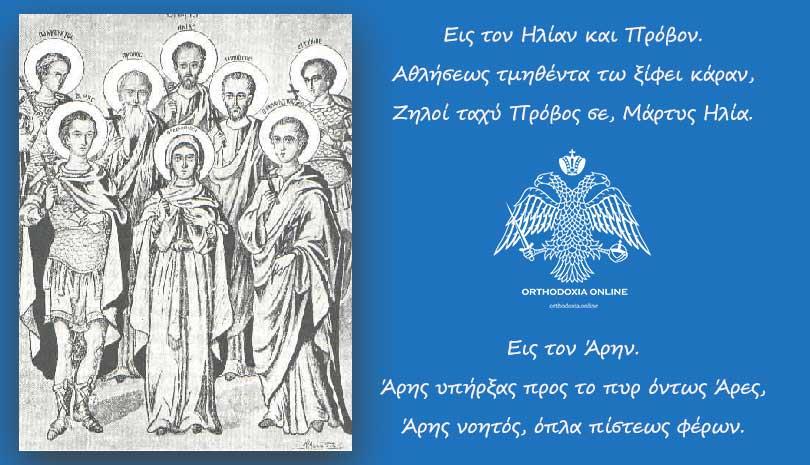Εορτολόγιο 2020 | 19 Δεκεμβρίου γιορτάζουν οι Άγιοι Ηλίας, Πρόβος και Άρης