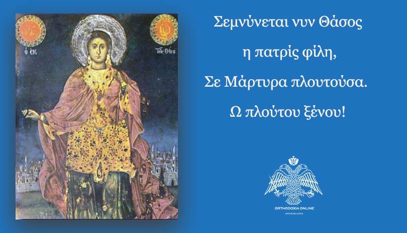 Εορτολόγιο 2020 | 20 Δεκεμβρίου γιορτάζει ο Άγιος Ιωάννης ο ράφτης Νεομάρτυρας από τη Θάσο