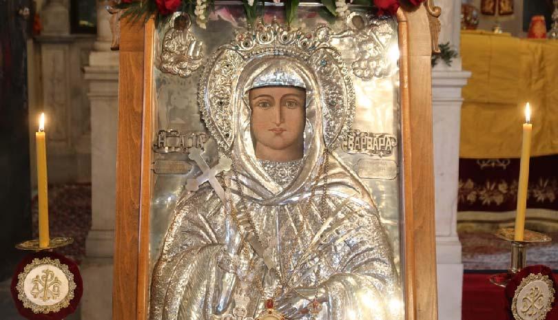 Η εορτή της Αγίας Βαρβάρας στην Ι.Μ. Σύρου   ΕΚΚΛΗΣΙΑ   Ι.Μ. Σύρου   Αγίας Βαρβάρας   ΕΚΚΛΗΣΙΑ   Ορθοδοξία   online