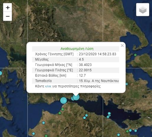 Σεισμός τώρα στη Ναύπακτο | Ελλάδα | σεισμός τώρα | ναυπακτοσ | Ελλάδα | orthodoxia.online