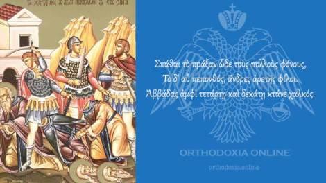14 Ιανουαρίου Άγιοι Τριάντα Οκτώ Πατέρες εν Σινά αναιρεθέντες