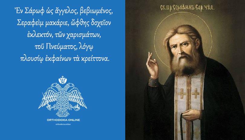 2 Ιανουαρίου: Όσιος Σεραφείμ του Σάρωφ