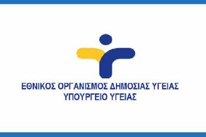 Ανακοίνωση του ΕΟΔΥ για τα κρούσματα covid-19 σήμερα