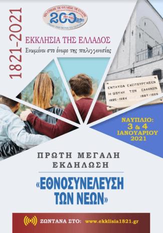 Μνημόσυνο Καποδίστρια στο Ναύπλιο   ΕΚΚΛΗΣΙΑ   μνημόσυνο Καποδίστρια    ελληνική επανάσταση   ΕΚΚΛΗΣΙΑ   Ορθοδοξία   online