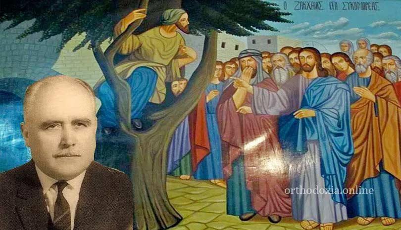 Ο αείμνηστος Ιεροκήρυκας Δημήτριος Παναγόπουλος στο κήρυγμα για την Κυριακή IE Λουκά