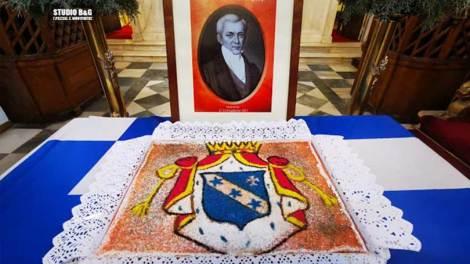 Ναύπλιο: Μνημόσυνο Ιωάννη Καποδίστρια