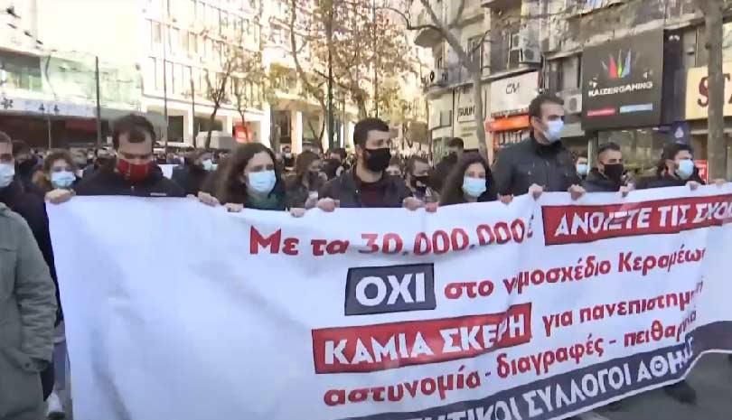 Αθήνα: Πανεκπαιδευτικό συλλαλητήριο παρά την απαγόρευση συναθροίσεων για το νομοσχέδιο του υπουργείου Παιδείας