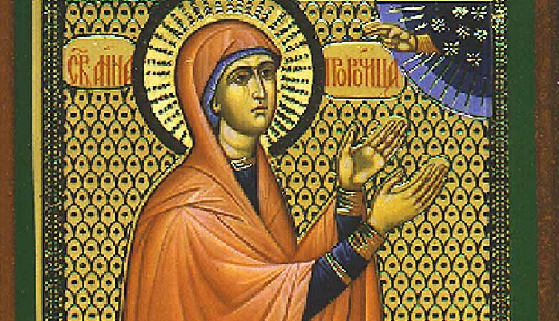 Άννα η Προφήτιδα και Αδιάλειπτη προσευχή