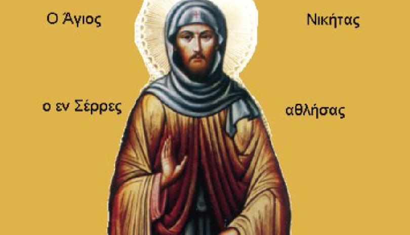 Σήμερα 19 Φεβρουαρίου γιορτάζει ο Άγιος Νικήτας ο νέος Ιερομάρτυρας