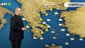 Το δελτίο καιρού με τον Σάκη Αρναούτογλου - Πέμπτη 18 Φεβρουαρίου