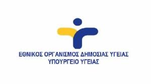 ΕΟΔΥ: 2.801 νέα κρούσματα κορωνοϊού και 75 νέοι θάνατοι