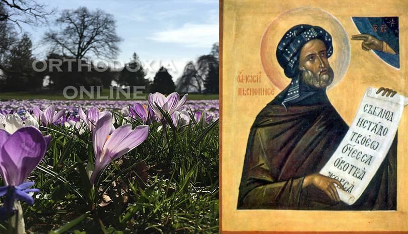 Εορτολόγιο 3 Απριλίου: Όσιος Ιωσήφ ο Υμνογράφος