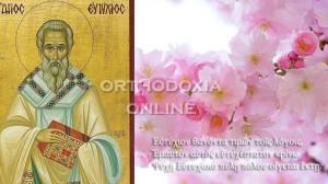Εορτολόγιο 6 ΑπριλίουΆγιος Ευτύχιος πατριάρχης Κωνσταντινούπολης
