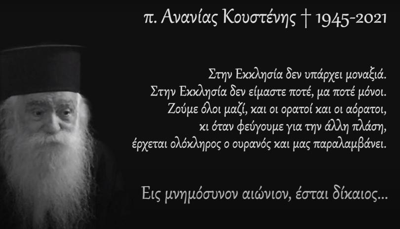 πατήρ Ανανίας Κουστένης - Εις μνημόσυνον αιώνιον