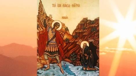 Το μεγάλο θαύμα του Αρχαγγέλου Μιχαήλ που γιορτάζουμε σήμερα
