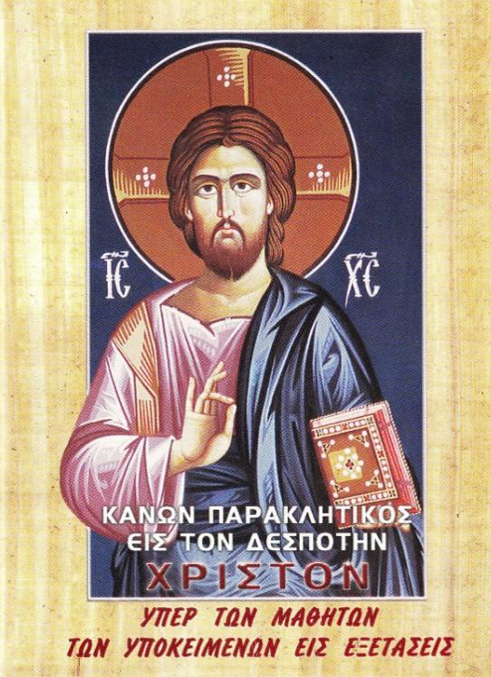 Προσευχή των εξετάσεων | orthodoxia.online | προσευχη εξετασεων | πανελληνιεσ 2021 | ΠΡΟΣΕΥΧΕΣ | orthodoxia.online