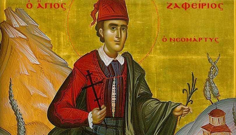 Εορτολόγιο 2021 – 11 Ιουνίου Άγιος Ζαφείριος ο Νεομάρτυρας