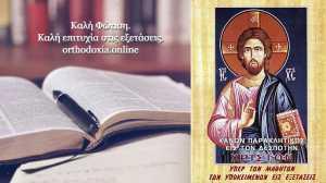 Προσευχή των εξετάσεων