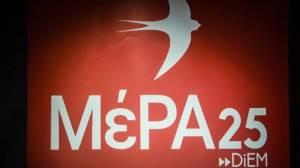 «Μπουρλότο στην κοινωνία» χαρακτηρίζει το ΜέΡΑ25 τον υποχρεωτικό εμβολιασμό