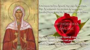 Εορτολόγιο 2021 – 24 Ιουλίου Αγία Χριστίνα η μεγαλομάρτυς