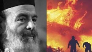 Προσευχή για φωτιά και πυρκαγιές του Μακαριστού Αρχιεπισκόπου Χριστοδούλου