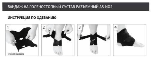 Бандаж на голеностопный сустав разъемный Арт. AS-NO2