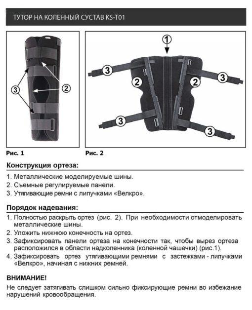 Тутор на коленный сустав Арт. KS-T01