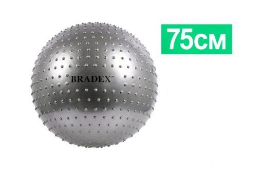 Мяч для фитнеса, массажный «ФИТБОЛ-75 ПЛЮС» BRADEX SF 0018