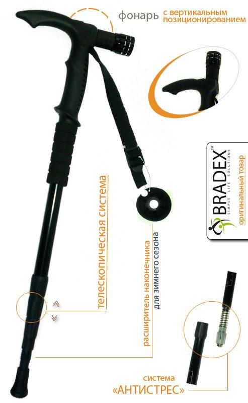 Трость телескопическая с подсветкой «ОПОРА» BRADEX KZ 0087