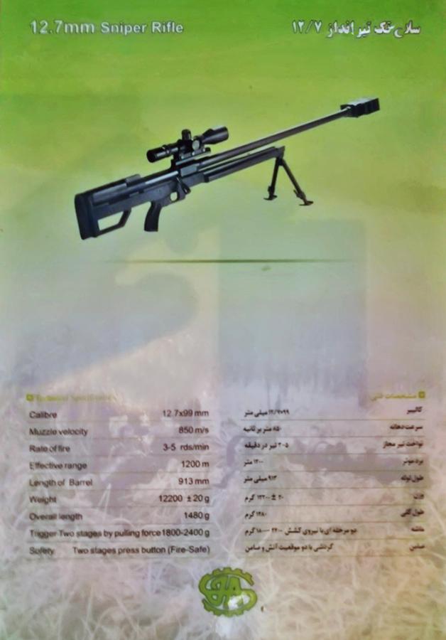 Iranski reklamni list za AM50
